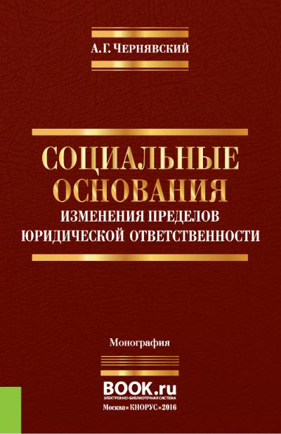 А.Г. Чернявский бесплатно