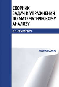 Демидович, Борис  - Сборник задач и упражнений по математическому анализу
