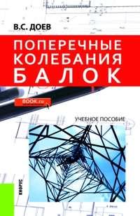 Доев, Виталий  - Поперечные колебания балок