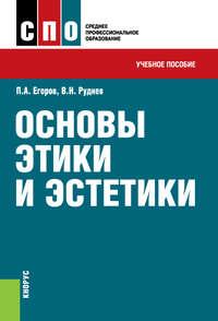 Егоров, Павел  - Основы этики иэстетики