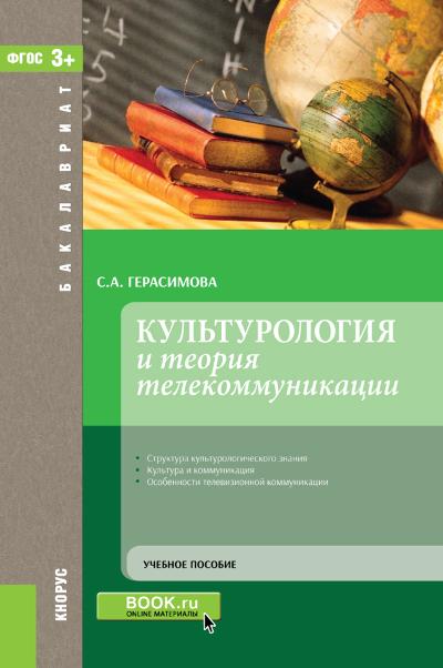 Светлана Герасимова Культурология и теория телекоммуникации бескова и герасимова и меркулов и феномен сознания