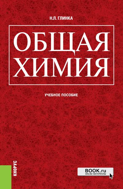 Николай Глинка Общая химия общая химия глинка киев