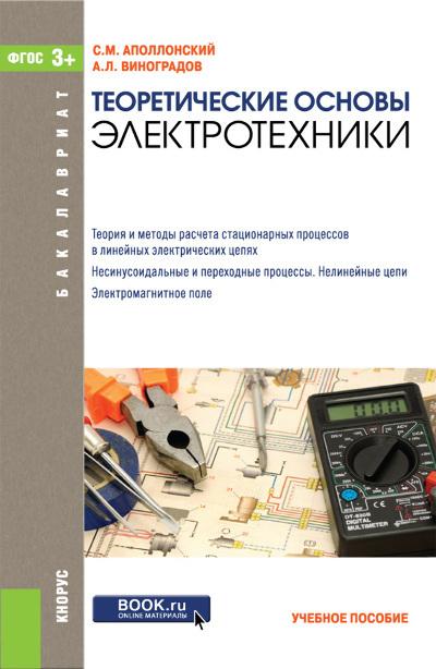 С. М. Аполлонский Теоретические основы электротехники марина мамонова физика поверхности теоретические модели и экспериментальные методы