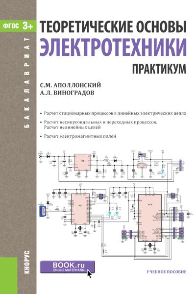 С. М. Аполлонский Теоретические основы электротехники. Практикум ситников а в электротехнические основы источников питания