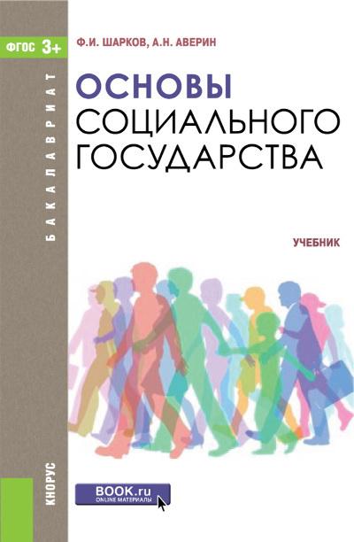 Александр Аверин Основы социального государства коллектив авторов основы социальной политики