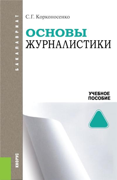 Сергей Корконосенко Основы журналистики
