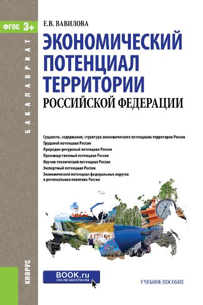 Елена Вавилова Экономический потенциал территории Российской Федерации елена имена женщин россии