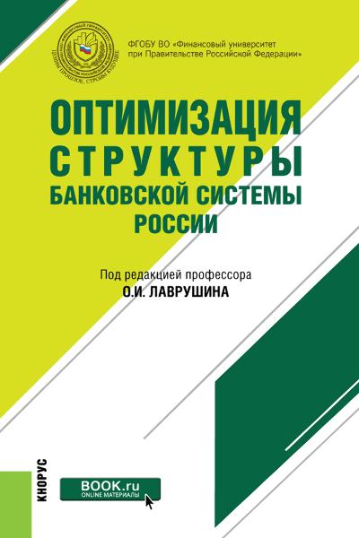 Коллектив авторов Оптимизация структуры банковской системы России коллектив авторов неодирижизм и модернизация российской экономики
