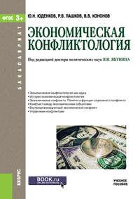 Юденков, Ю. Н.  - Экономическая конфликтология