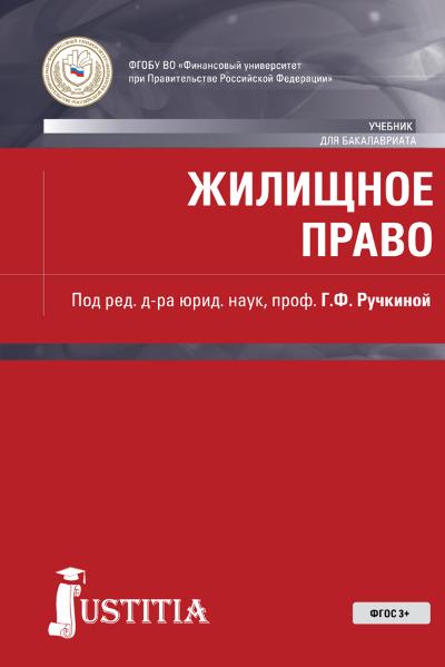 Коллектив авторов Жилищное право жилищное право учебник