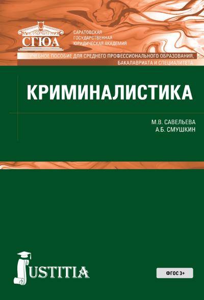 Александр Борисович Смушкин Криминалистика