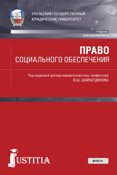 купить Коллектив авторов Право социального обеспечения по цене 890 рублей