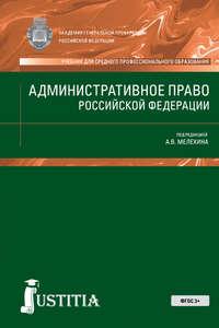 - Административное право Российской Федерации: Учебник