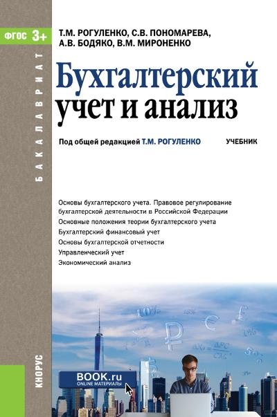 Т. М. Рогуленко Бухгалтерский учет ианализ в с канхва бухгалтерский учет и анализ
