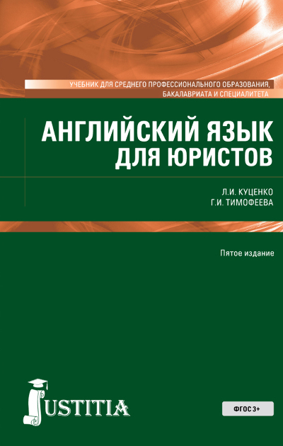 Английский для юристов базовый курс (Гуманова Ю.Л., Королёва-макари В.А., М.Л....)