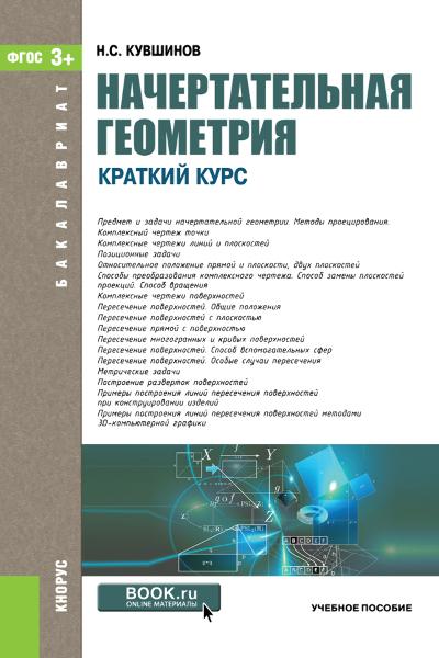 Николай Кувшинов Начертательная геометрия. Краткий курс талалай п начертательная геометрия на примерах