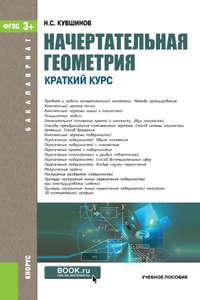 Кувшинов, Николай  - Начертательная геометрия. Краткий курс