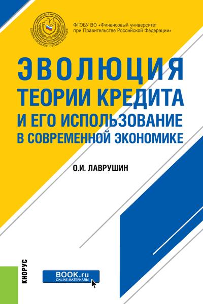 Олег Лаврушин Эволюция теории кредита и его использование в современной экономике