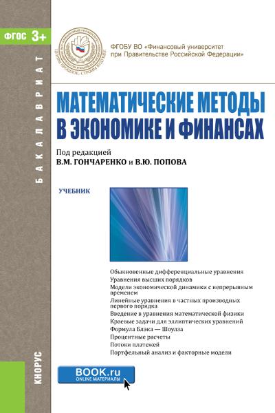 Коллектив авторов Математические методы в экономике и финансах