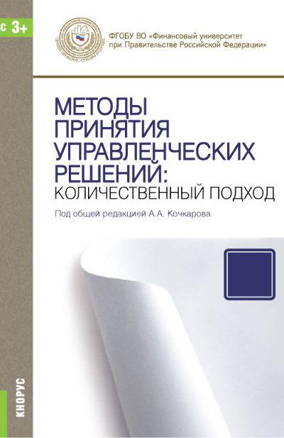 Коллектив авторов Методы принятия управленческих решений: количественный подход