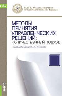- Методы принятия управленческих решений: количественный подход