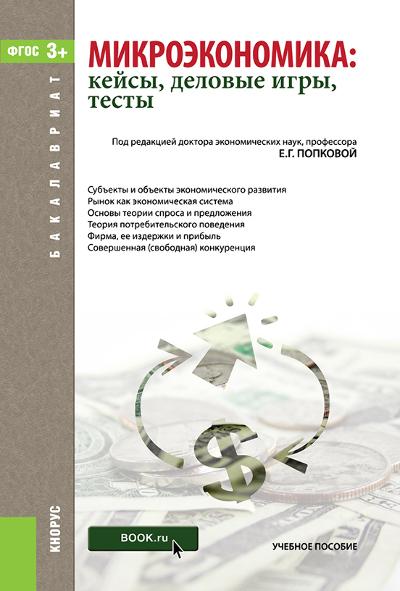 Микроэкономика. кейсы, деловые игры, тесты происходит внимательно и заботливо