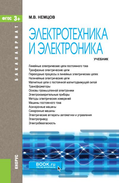 Михаил Немцов Электротехника и электроника электротехника