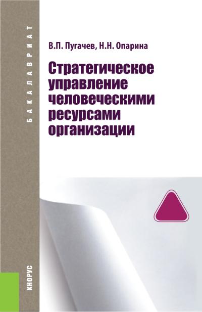 Василий Пугачёв бесплатно