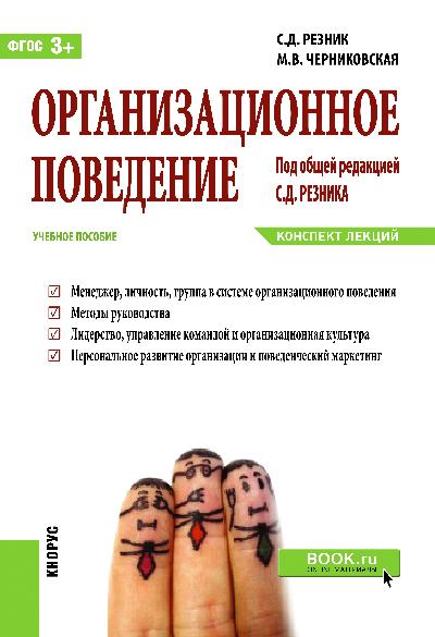 Семен Давыдович Резник Организационное поведение. Конспект лекций