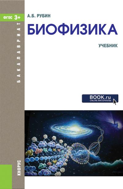 А. Б. Рубин Биофизика а б рубин биофизика в 3 томах том 2 биофизика клеточных процессов биофизика мембранных процессов
