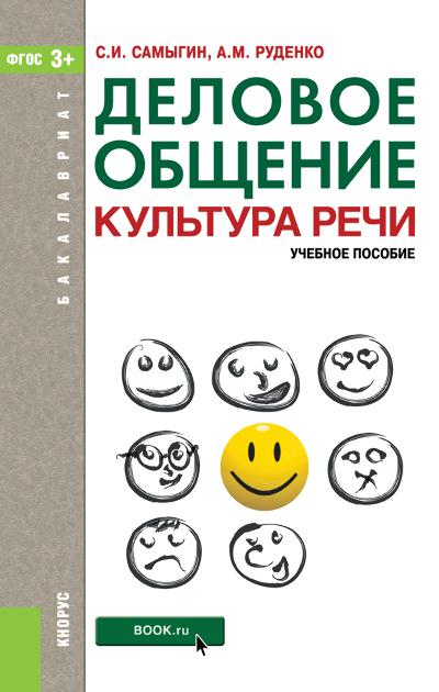 Сергей Самыгин Деловое общение. Культура речи английский язык для делового общения