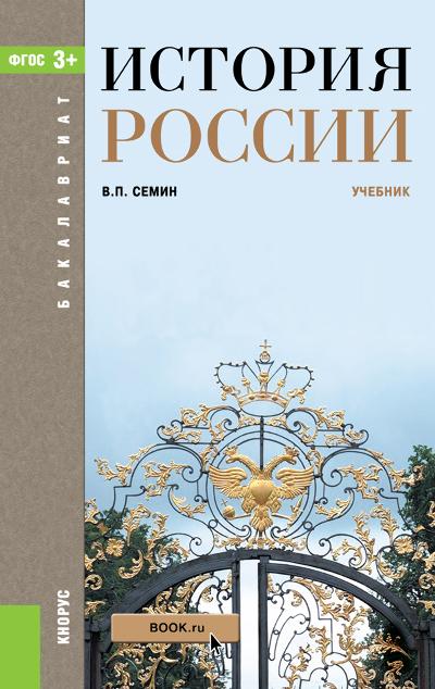 9785406050200 - Владимир Сёмин: История России - Книга