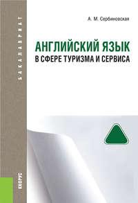 Сербиновская, Александра  - Английский язык всфере туризма исервиса