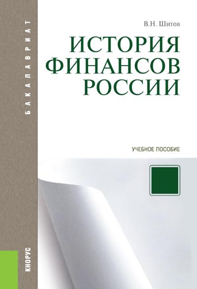 Владимир Шитов бесплатно