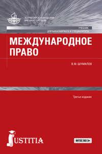 Шумилов, Владимир  - Международное право
