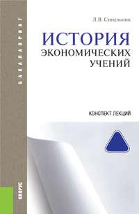 Синельник, Лариса  - История экономических учений. Конспект лекций