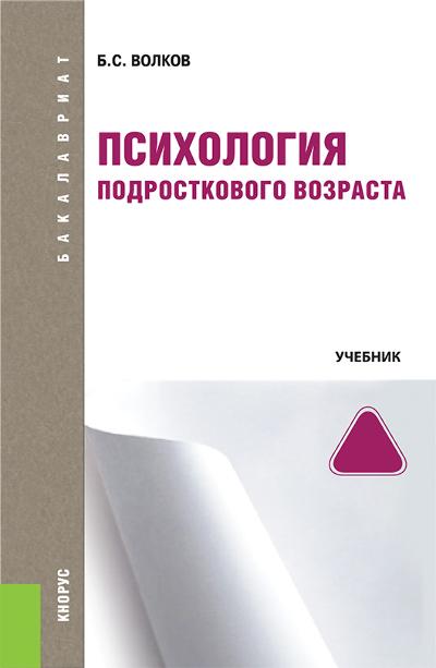 Б. С. Волков Психология подросткового возраста