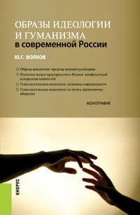 Волков, Юрий  - Образы идеологии и гуманизма в современной России