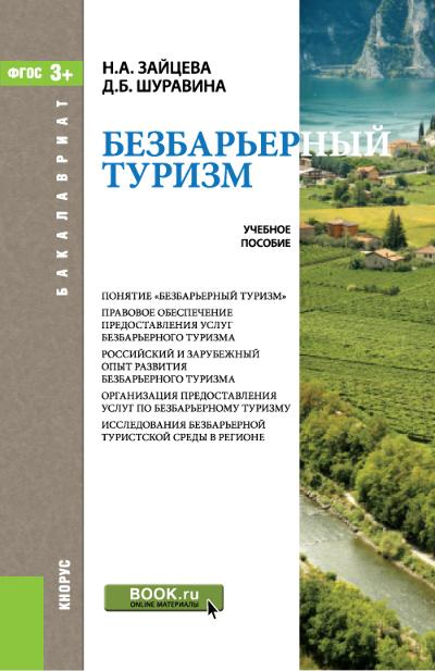Наталия Александровна Зайцева Безбарьерный туризм