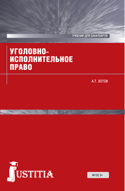 А. Т. Зотов Уголовно-исполнительное право уголовно исполнительное право в вопросах ответах и схемах учебное пособие