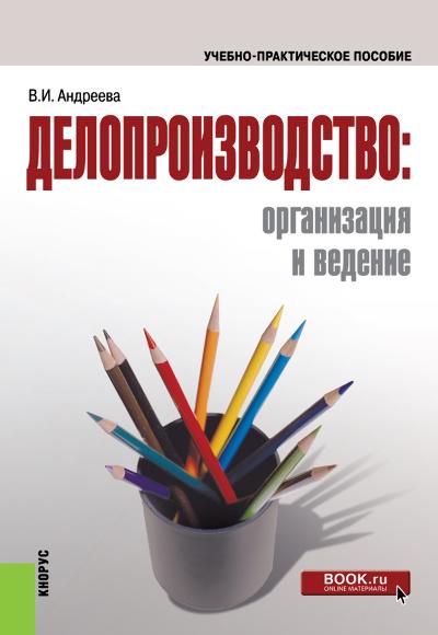 Валентина Андреева Делопроизводство: организация и ведение ISBN: 978-5-406-04540-4 валентина андреева прививка от бешенства