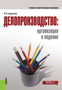 - Делопроизводство: организация и ведение