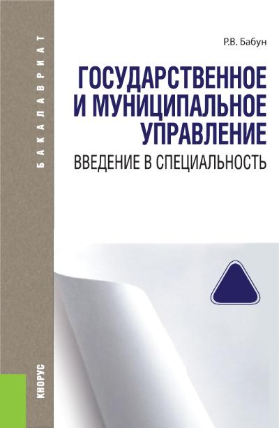 9785406041659 - Роальд Бабун: Государственное и муниципальное управление. Введение в специальность - Книга