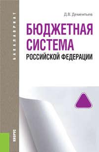 Дементьев, Дмитрий  - Бюджетная система Российской Федерации