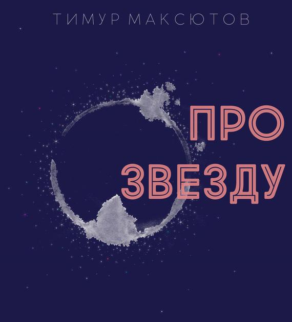 Тимур Максютов бесплатно