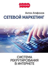 Агафонов, Антон  - Сетевой Маркетинг. Система рекрутирования в Интернете