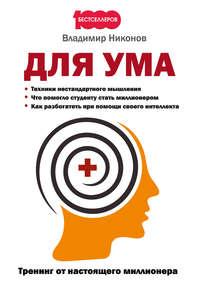 Никонов, Владимир  - Для ума. Тренинг от настоящего миллионера