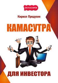 Прядухин, Кирилл  - Камасутра для инвестора