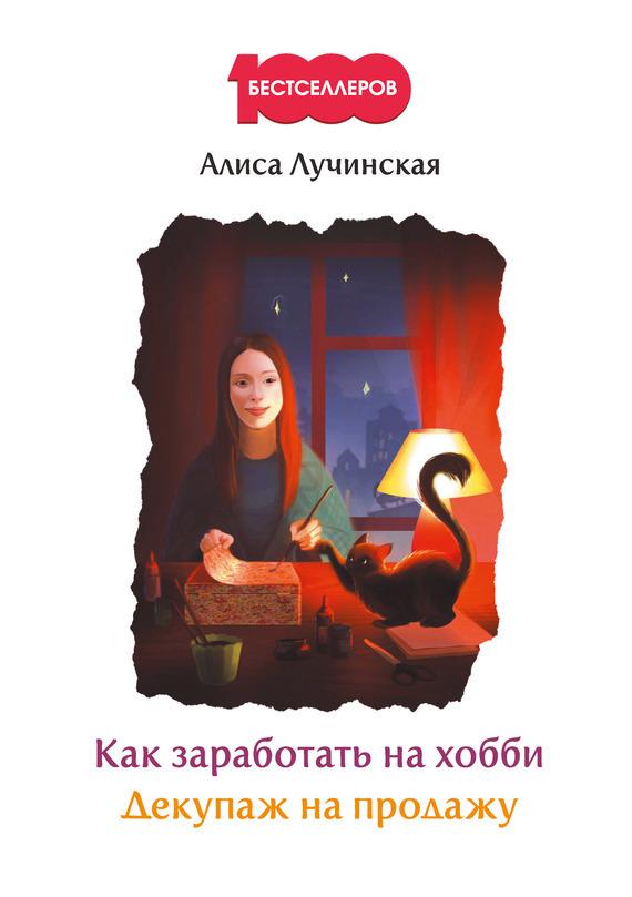 интригующее повествование в книге Алиса Лучинская