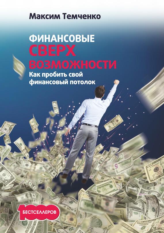 Максим Темченко бесплатно